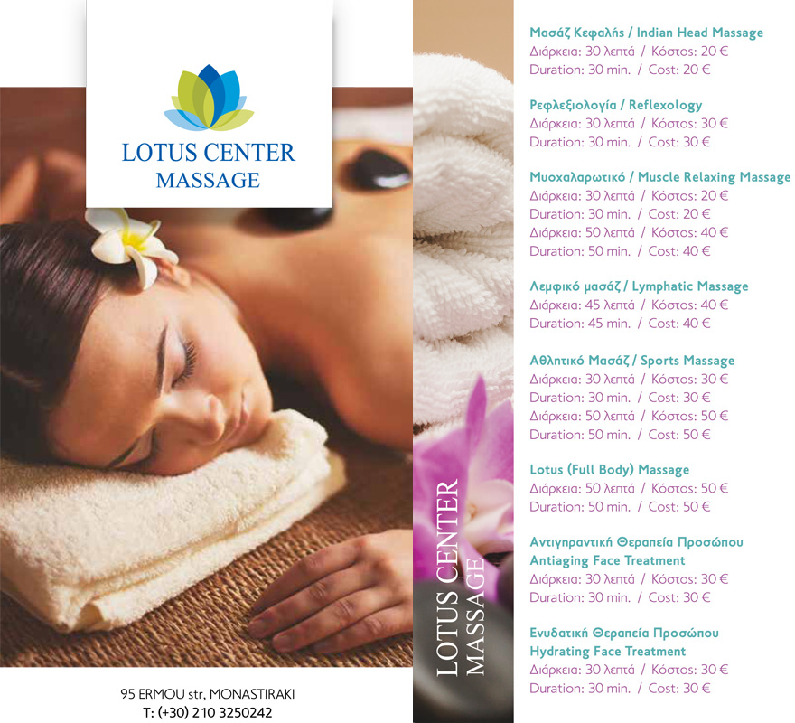 massage-lotus-price-2